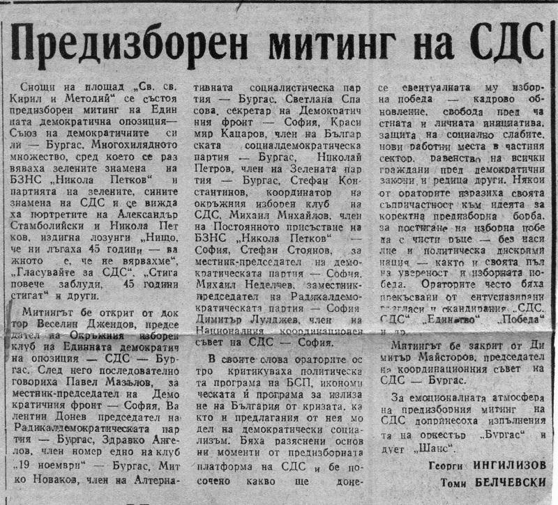 """От в. """"Демокрация"""" - първият митинг на СДС в Бургас"""