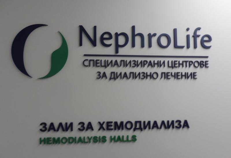 В Бургас заработи най-модерният диализен център в страната