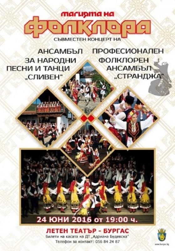 Представят магията на фолклора в Бургас