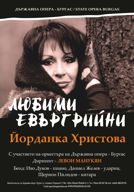 Йорданка Христова прави премиера в Бургас
