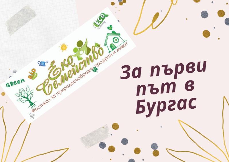 Вижте програмата на първия семеен Еко фестивал на 4 и 5 юли в Бургас