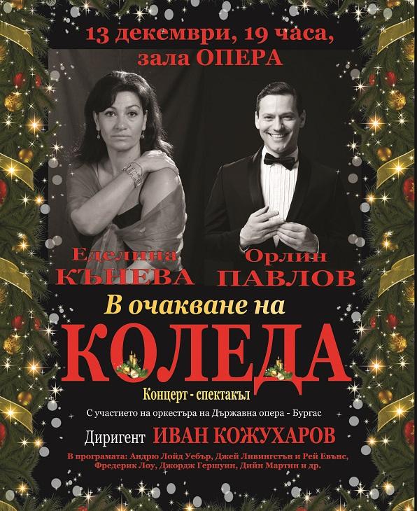 Еделина Кънева и Орлин Павлов с концерт в Операта