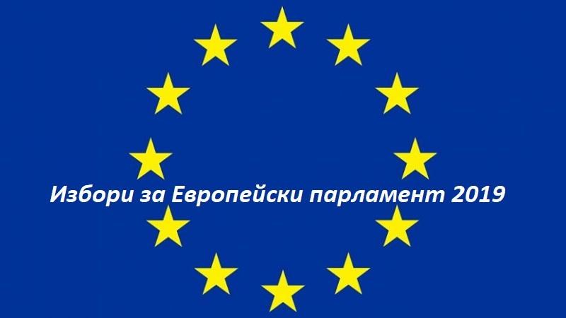 Коалиция за България представя кандидатите си за евродепутати в Бургас