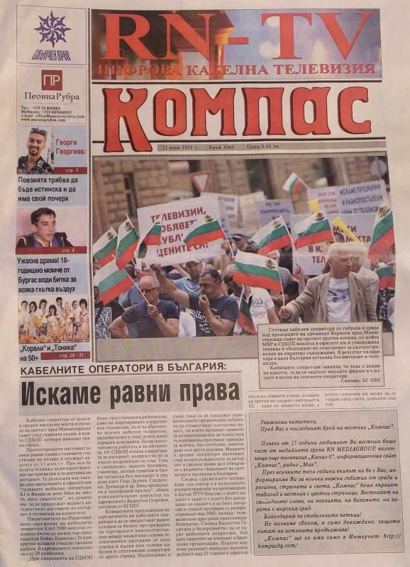 """Вестник """"Компас"""" спира да излиза"""
