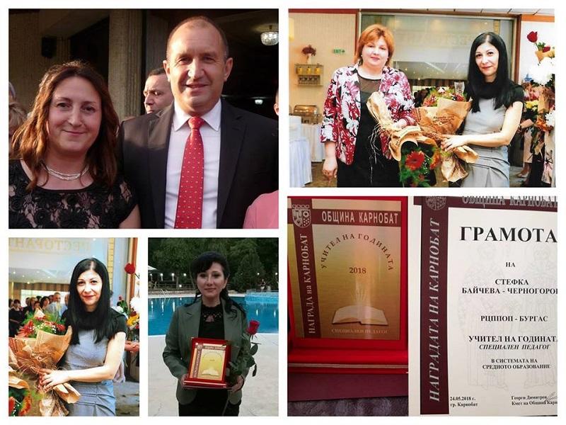 Специални отличия за трима специални педагози от Регионален център-Бургас