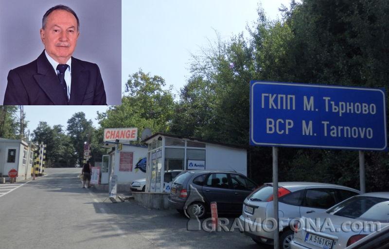 Кап. Патранесков: Как на стари години станах кепазе на границата