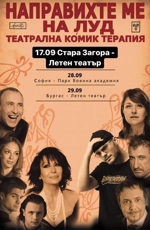 Йорданка Христова и Боро Първи са специални гости на спектакъл в Бургас