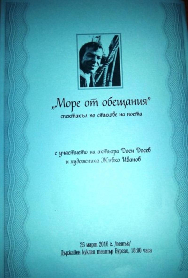 Започва конкурсът на името на Христо Фотев