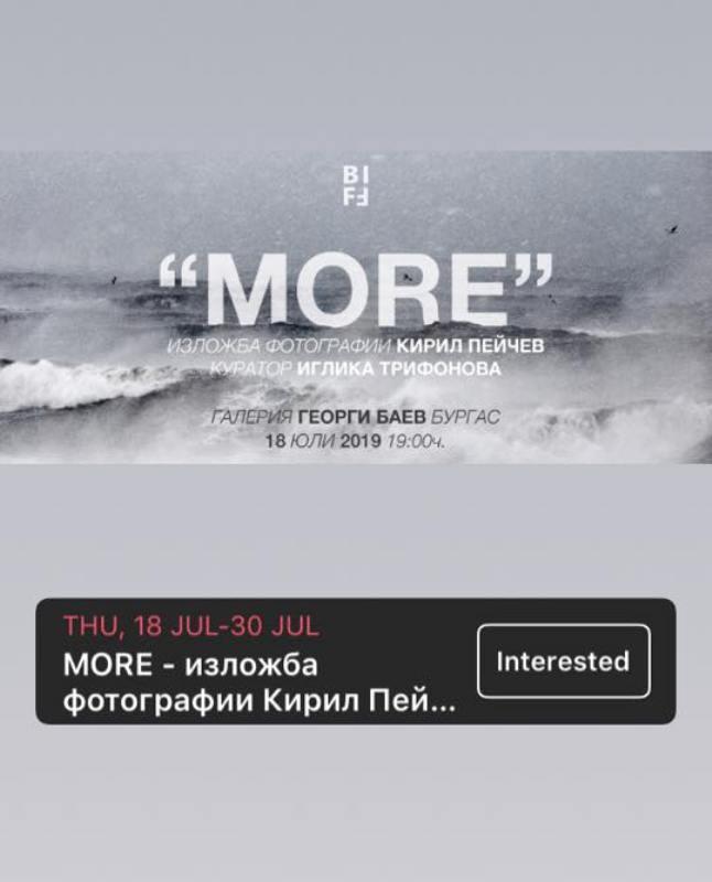 "Представят в Бургас изложба ""MORE"" на талантливия фотограф Кирил Пейчев"