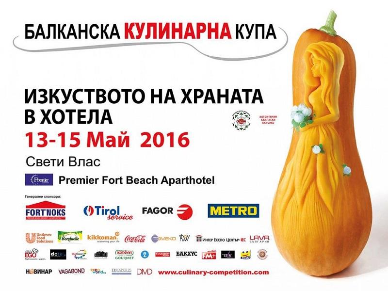 """Живко Табаков ще открие международното кулинарно състезание """"Балканска кулинарна купа 2016"""""""