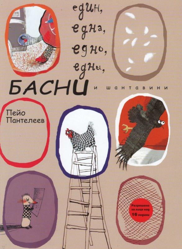 Пейо Пантелеев представя тази вечер новата си книга