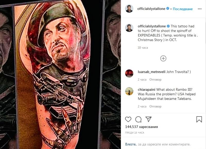 Сталоун пристига в България с нова татуировка