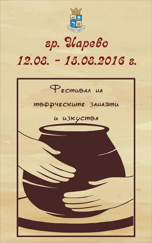 Фестивал на творческите занаяти и изкуства в Царево