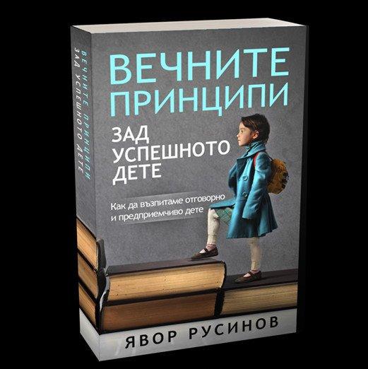 Книга на бургаски преподавател за възпитанието на децата се продава в цял свят