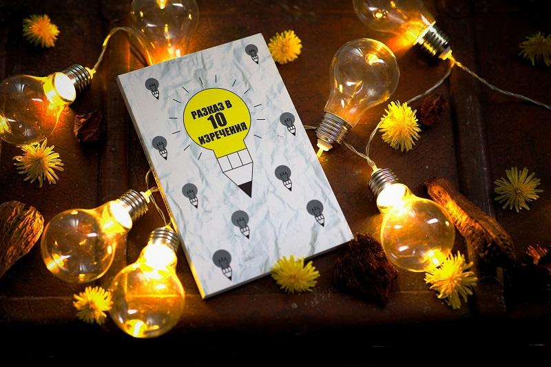 9 млади бургаски автори от различни гимназии в града са публикувани в книга