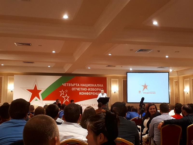 Трима млади социалисти от Бургаска област влязоха в НС на Младежкото обединение в БСП