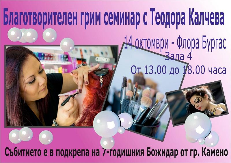 Теди Калчева с благотворителен грим семинар