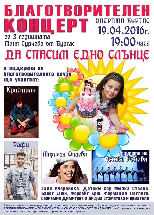 Бургаски таланти с благотворителен концерт в подкрепа на Тани