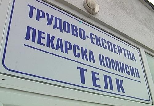 Близо 9 хиляди от Бургаско в неизвестност, съдът блокира работата на ТЕЛК-овете