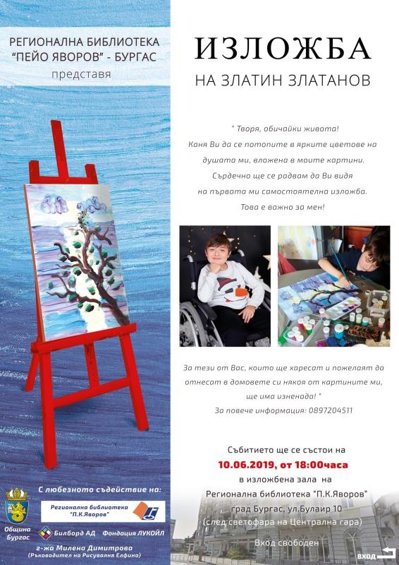 Талантлив бургаски ученик открива първа самостоятелна изложба