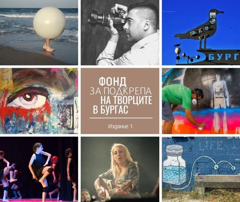 Инициатива за подкрепа на творците в Бургас, възпрепятствани от Covid пандемията