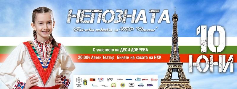 Самодиви и мистични български обичаи в най-новия спектакъл на Петлите
