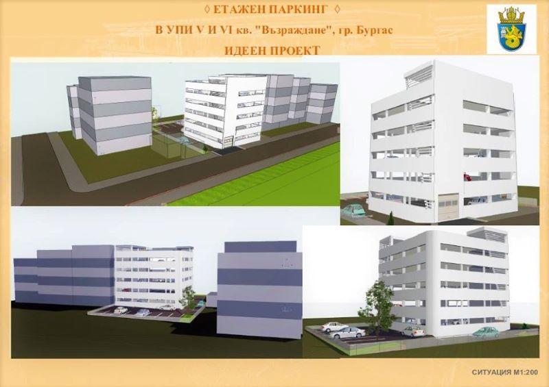 Определиха първите 5 терена в Бургас, върху които могат да се изградят етажни паркинги