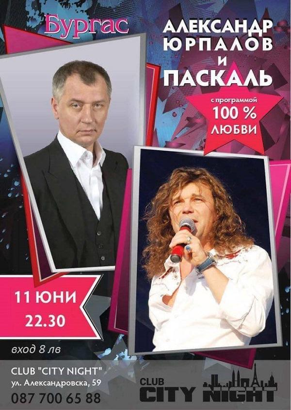 Руско парти в City Night Club Burgas