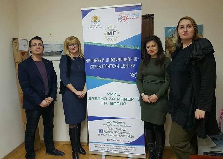 Откриха център с безплатни услуги за младежи във Варна