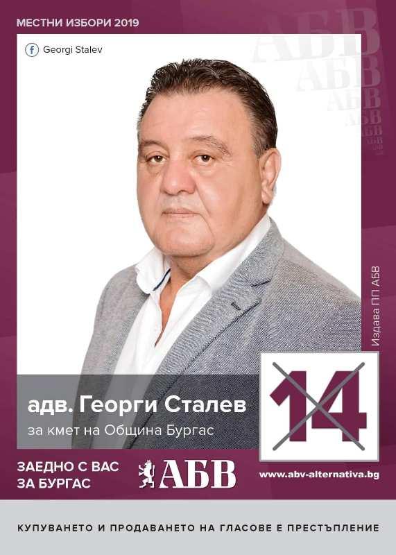 Адвокат Георги Сталев, АБВ: Бургазлии трябва да участват в управлението на Общината