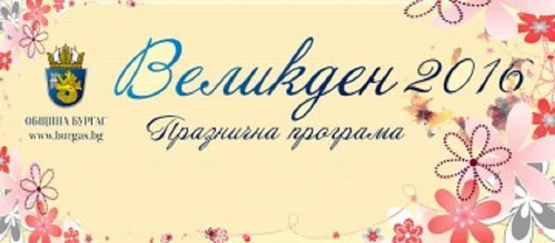 Какво и кога за Великден в Бургас