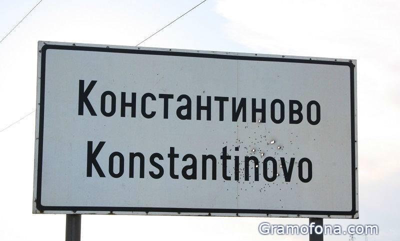 Правят кръгово кръстовище на изхода на село Константиново