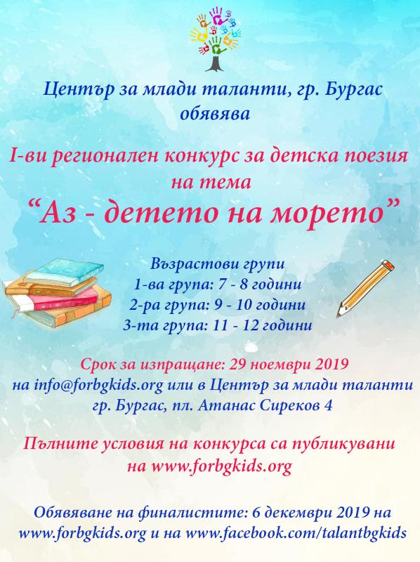 Недялко Йорданов и Роза Боянова журират първия регионален конкурс за детска поезия