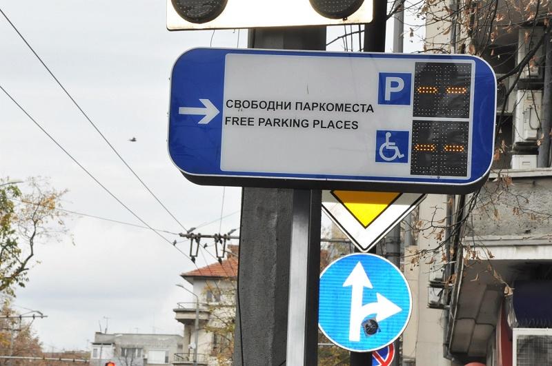 Електронни табели и мобилно приложение ще показват къде има място за паркиране