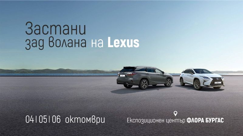 Зад волана на най-новите модели Lexus този уикенд в Бургас