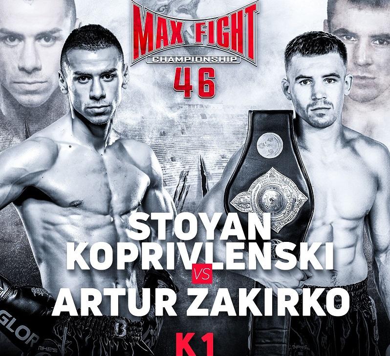 """Най-успешният ни професионален кикбоксьор Стоян Копривленски се завръща на ринга на """"Maxfight 46"""""""