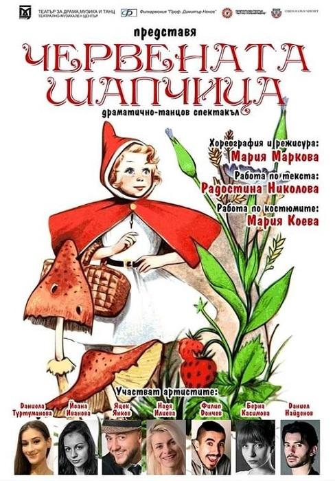 """Модерният спектакъл """"Червената шапчица"""" идва в Бургас след дни"""