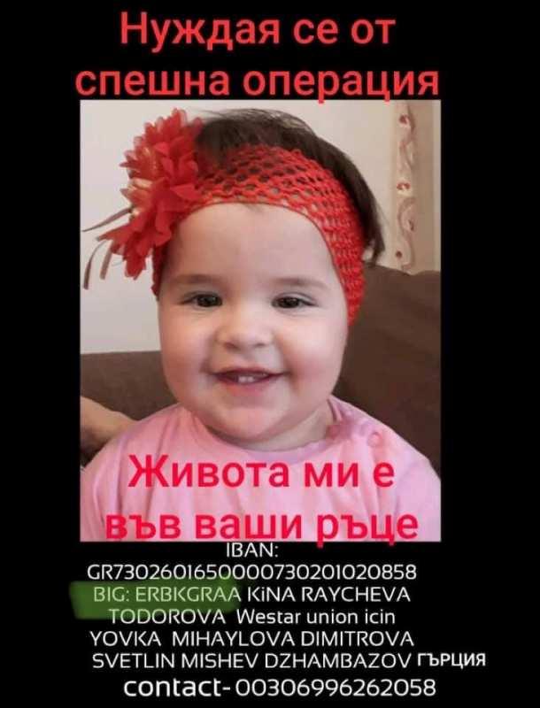 Парите за Ема от Айтос се събраха, детето отива на операция