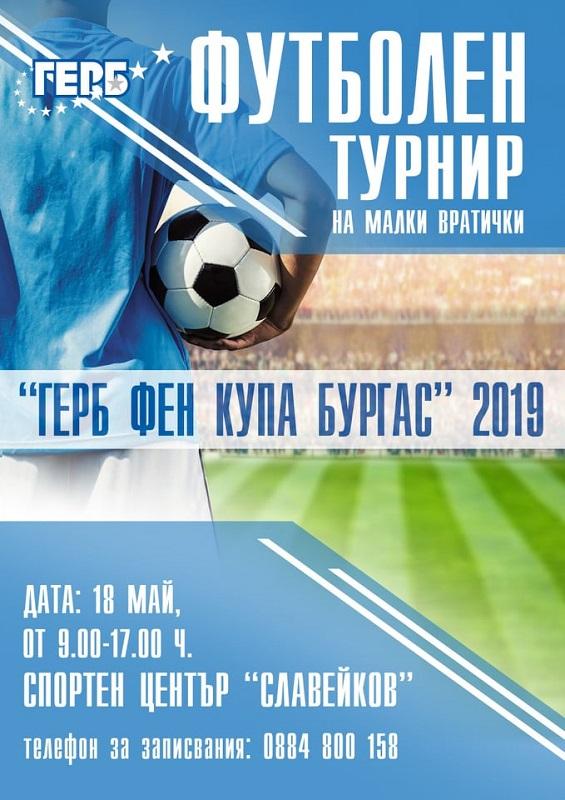 За шеста година ГЕРБ организира футболен турнир на малки вратички на 18 май в Бургас
