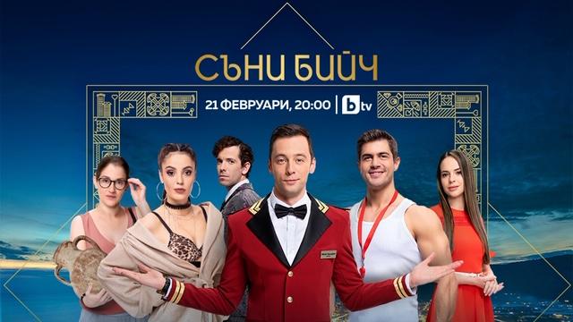 """bTV открива пролетния сезон с най-новата си оригинална продукция - """"Съни бийч"""""""