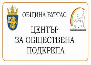 Община Бургас кандидатства за ремонт на центъра