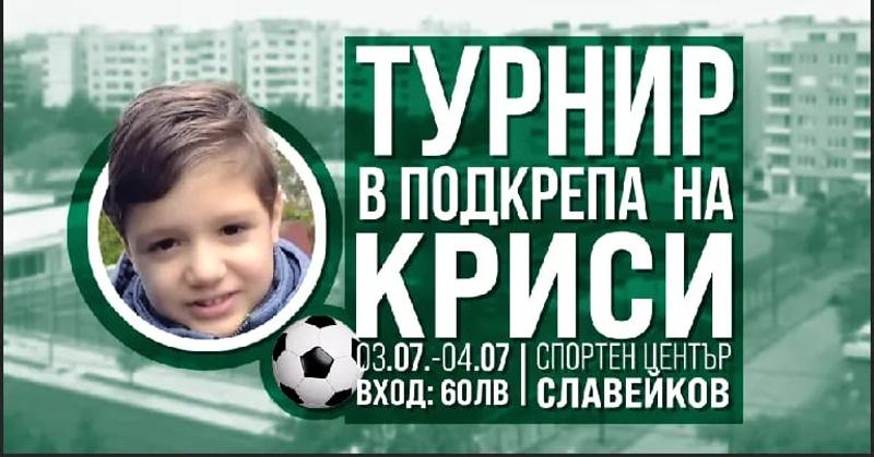 5-годишният Криси от Бургас се нуждае от помощ