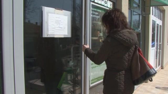 В Ахтопол на бунт заради затварянето на единствения банков клон