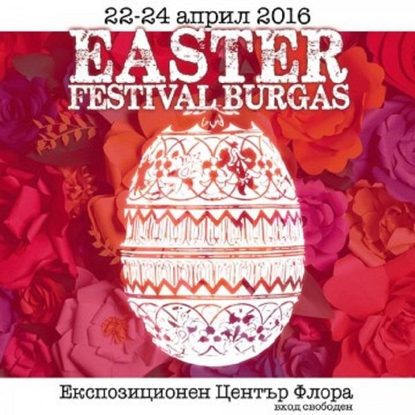 Великденски фестивал във Флората