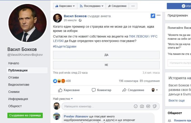 Божков с нова идея кой да получи акциите на Левски