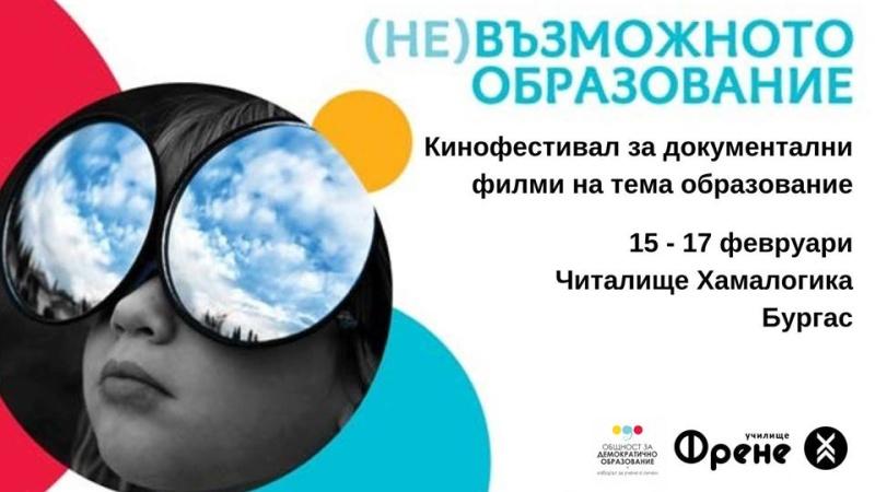 """Кинофестивалът """"(не)Възможното образование"""" идва в Бургас"""