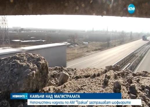 Опасност: Камъните падат на магистрала Тракия
