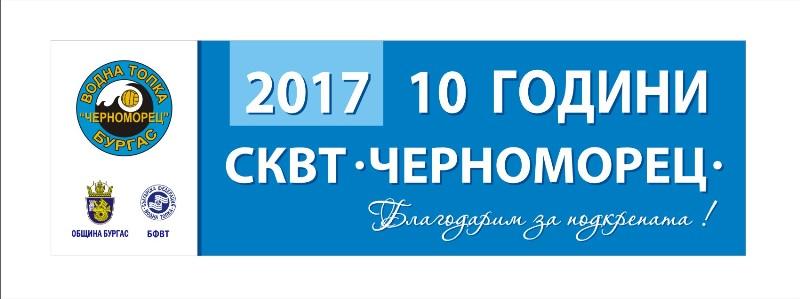 """СКВТ """"Черноморец"""" навършва 10 години"""