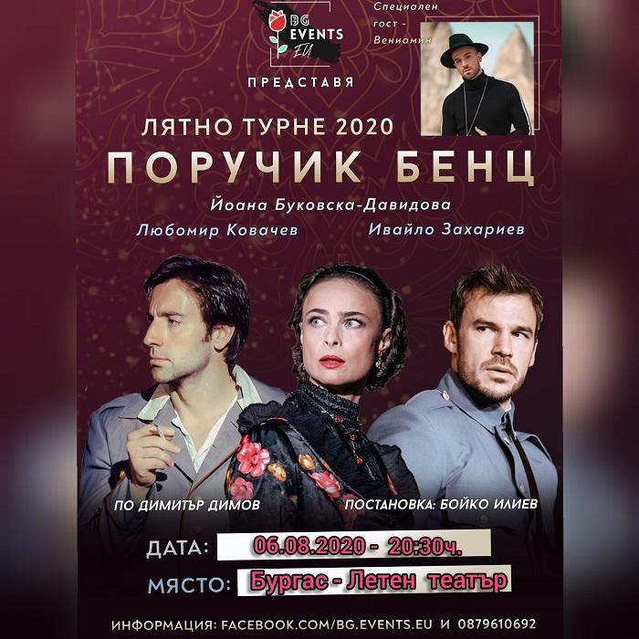 Йоана Буковска ще бъде фаталната Елена Петрашева на сцената на Летния театър в Бургас