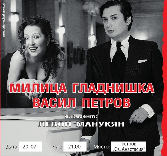Милица Гладнишка и Васил Петров на остров Света Анастасия